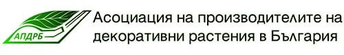 АПДРБ