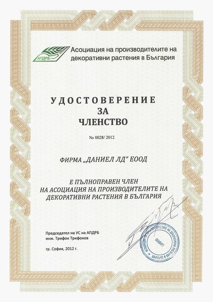 удостоверение за членство